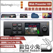 數位小兔【Blackmagic Web Presenter HD 高畫質直播轉換器】公司貨 YouTube FB SDI