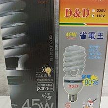 東亞岱亞省電王 45W 110V/220V E27黃光色  旭光45W節能螺旋燈泡