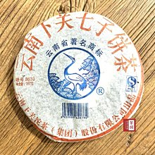 [茶韻]2007年下關茶廠- 8633 泡餅 歡迎收藏~優質茶樣30g