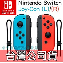 公司貨裸裝新品【NS週邊】☆ Switch Joy-Con 電光紅藍色 左右手控制器 雙手把 ☆【台中星光電玩】