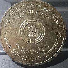 民國五十九年 造船廠 十萬噸油輪 紀念銅章