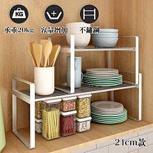 [LIFE88] 不鏽鋼簡約收納置物架 21x44x24.8cm 耐重20kg 分層收納 櫥櫃 浴室 廚房