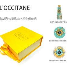 全新現貨 L'OCCITANE 歐舒丹 快樂乳油木保養組合(保濕身體霜/護手霜/舒芙身體霜)