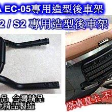 [[瘋馬車舖]]現貨板橋 YAMAHA EC-05 專用後車架+快拆式外送架~ epic台灣精品