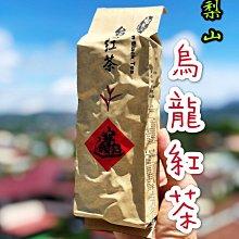 梨山高山烏龍紅茶 ~真的好喝~~上青茶業 109年7月1日採收