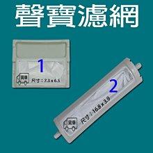 聲寶洗衣機濾網 洗衣濾網 ES-137AB ES-D139AB ES-D13S ES-145SBF ES-BD15F ES-DD13P ES-DD14P
