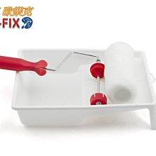 【歐樂克修繕家】Easy-fix 7吋纖柔滾筒漆盤組 免運費 勻彩滾筒刷 滾筒 滾刷