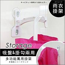 【澄境】2入組-門背式+吸盤可收合雨衣掛架掛勾 掛鉤 塑膠袋架 櫥櫃 無痕 收納架 ST054