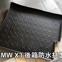 大新竹【阿勇的店】BMW 寶馬 X3 F25 專用 後廂墊 後箱墊 行李箱墊 後廂防水托盤