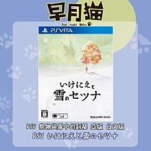 【早月貓發売屋】 -找回RPG的感動- PSV 祭物與雪中的剎那 亞版 日文版 ※現貨販售中※ SQUARE ENIX