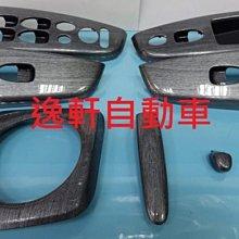 (逸軒自動車)CIVIC8 飾板 原廠零件黑髮絲紋路 直接交換 水轉印7件飾板