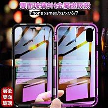 雙面玻璃 萬磁王二代 iPhone 7 8 plus Xr XsMax 正反玻璃磁吸手機殼 鋼化玻璃殼 合金框 保護殼