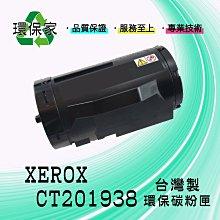 【含稅免運】XEROX CT201938 高容量 適用DP M355df/P355d/P365d