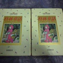 【兩手書坊】V2童書~世界名著童話寶庫...格林童話1.2...風車圖書...精裝注音板