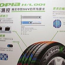 桃園 小李輪胎 BS 普利司通 HL001 235-70-16 高性能 靜音 SUV胎 各規格 尺寸 特價 歡迎詢價
