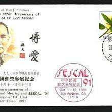 【萬龍】(外展45)美國中華集郵會1991年年會暨南加州郵展紀念信封