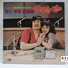 【聞思雅築】【黑膠唱片LP】【00089】康雅嵐、張帝---醜人多作怪