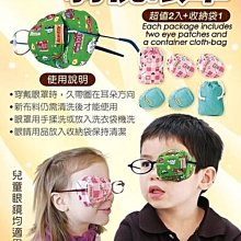 Altinway弱視眼罩(兩個裝)『戴在眼鏡片上』幫助調整 弱視 斜視 兒童專用 L306弱視眼罩 附收納袋一個