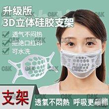 潮衣庫=【口罩防悶神器】硅膠口罩支架悶透氣托3D立體一次性口罩支撐架