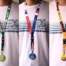 Gogoro鑰匙可用 GOIN獨家多款彩色掛帶 圖案掛繩 插扣證件帶 頸繩 掛繩 吊繩 識別證帶 可拆扣設計