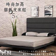 床組【UHO】高島時尚貓抓皮床二件組(床頭片+黑鐵腳床底)-5尺雙人