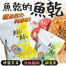 魚乾的魚乾 小魚乾 一袋7入 鹹蛋黃花生 蜂蜜芥末 激辣椒麻花生