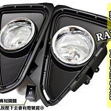 大新竹【阿勇的店】台灣製造 2016年改款後 RAV4 專車專用 霧燈 包含專用開關線組 MIT台灣製造 絕非對岸淘寶貨