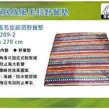 ||MyRack|| 野樂 CAMPING 蘭嶼民族風毛毯野餐墊 鋁箔野餐墊 ARC-209-2 地墊270x270cm