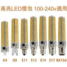5Cgo【燈藝師】542186074319 高亮LED燈泡E14 E11 E17 E12 G9 G4 110V-220V