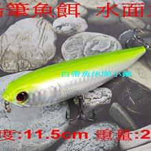 (訂單滿500超取免運費) 白帶魚休閒小鋪 AN-021-11 綠銀 鉛筆 pencil 路亞 假餌 擬餌