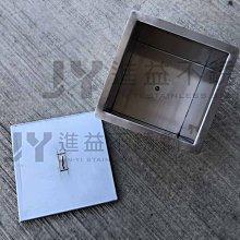 【進益不銹鋼】崁入式冰塊盒 不鏽鋼冰塊盒 保冰盒 小型保冰 訂製 訂做 全新 客製化 冰鎮
