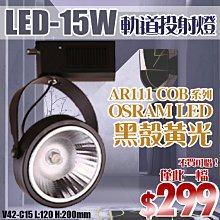 §LED333§(33HV42-C15)LED-COB-15W聚光軌道投射燈 AR111燈泡 OSRMA LED 高亮度