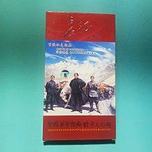 長征組歌 中國革命經典歌舞大回顧 3VCD 白天鵝 附外紙盒/無紋【楓紅林雨】