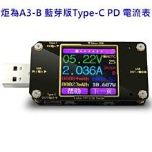 炬為A3-B 電流表 藍芽版USB 3.0 PD/QC2.0/QC3.0/QC4.0 彩色屏幕 可連手機電腦-阿晢3c