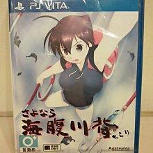 【全新未拆】 PS Vita Sony 掌機 再會 海腹川背 閃 日文亞版 $530
