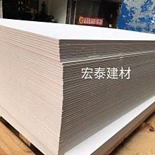 [台北市宏泰建材]矽酸鈣板3x6台尺6mm南亞、聯合麗仕、日本麗仕。另售木板