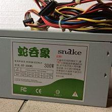 蛇吞象電腦電源供應器300W  (型號BT-300WL)