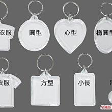 長方形鑰匙圈素材 材料 壓克力 照片 相片 DIY 客製化 婚禮小物 手工 吊飾 吊牌 批發 鑰匙圈 訂作 製作 轉印王