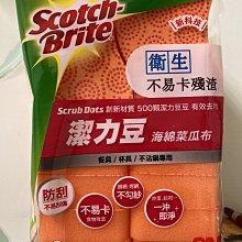 【佩佩的店】COSTCO 好市多 Scotch-Brite 百利 潔力豆海綿菜瓜布 16入 新莊可自取