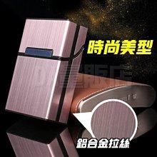 菸盒 煙盒 鋁合金菸盒 磁吸式 20支裝 髮絲紋 磁扣 香菸 香煙 收納盒 置物盒 便攜 隨身 防潮 防壓
