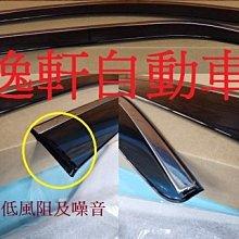 (逸軒自動車) 2012 七代 New Camry Hybrid 日規版台灣製 晴雨窗 邊條電鍍 風沏聲小 符合車身流線