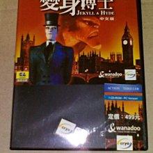 很好玩的變身博士遊戲中文版正版皇統軟體內附安裝指引中文手冊建議售價499元寒字櫃HH