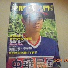 體育世界周刊第73期封面莊勝雄共1夲*牛哥哥二手書