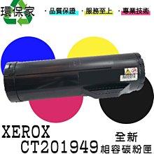 【含稅免運】XEROX CT201949 高容量 適用DP M455df/P455d