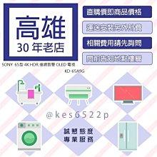 *高雄30年老店 * SONY 日本原裝 65型 4K HDR 連網智慧 OLED 電視 KD-65A9G