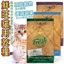 【🐱🐶培菓寵物48H出貨🐰🐹】加拿大 鮮旺 鮮肉天然貓糧 機能貓糧 天然貓飼料400g特價190元自取不打折