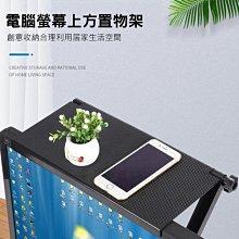 電腦螢幕上方置物架 辦公室桌面收納架 創意實用 螢幕置物架 螢幕收納架 掛架 收納支架 屏幕置物架