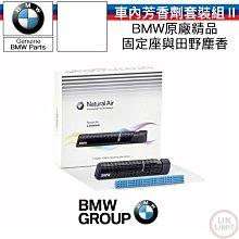 BMW原廠 芳香劑套裝組 BMW Natural Air 內附田野麝香