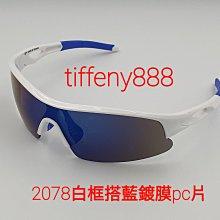台灣製造 運動眼鏡 防風眼鏡 2078白框藍色鍍膜防爆強化pc安全鏡片(apex309同款)另有多種色可選