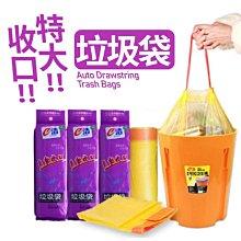 垃圾袋|家用特大規格:(60*70*0.15cm)*15入,家用特大自動收口垃圾袋,自動收口提繩設計,為生活增添方便!!